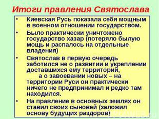 Киевская Русь показала себя мощным в военном отношении государством. Киевская Ру