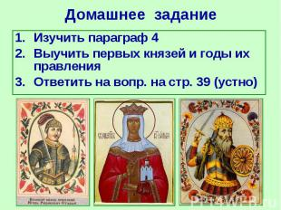 Изучить параграф 4 Изучить параграф 4 Выучить первых князей и годы их правления