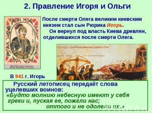 После смерти Олега великим киевским князем стал сын Рюрика Игорь. Он вернул под