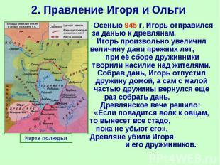 Осенью 945 г. Игорь отправился за данью к древлянам. Игорь произвольно увеличил