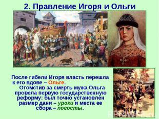 После гибели Игоря власть перешла к его вдове – Ольге. Отомстив за смерть мужа О