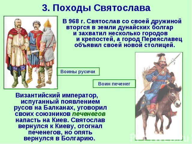 Византийский император, испуганный появлением русов на Балканах, уговорил своих союзников печенегов напасть на Киев. Святослав вернулся к Киеву, отогнал печенегов, но опять вернулся в Болгарию. Византийский император, испуганный появлением русов на …