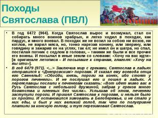 Походы Святослава (ПВЛ) В год 6472 (964). Когда Святослав вырос и возмужал, стал