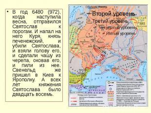 В год 6480 (972), когда наступила весна, отправился Святослав к порогам. И напал