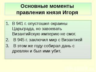 Основные моменты правления князя Игоря В 941 г. опустошил окраины Царьграда, но