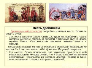 Месть древлянам Месть древлянам Древнерусский летописец подробно излагает месть