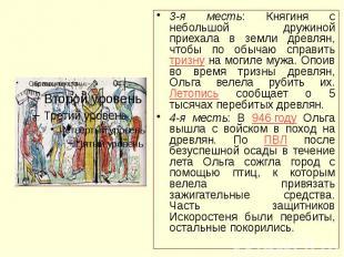3-я месть: Княгиня с небольшой дружиной приехала в земли древлян, чтобы по обыча