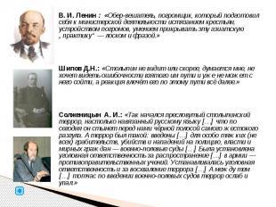 В. И. Ленин : «Обер-вешатель, погромщик, который подготовил себя к министерской