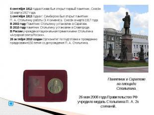 6 сентября 1912 года в Киеве был открыт первый памятник. Снесён 16 марта 1917 го