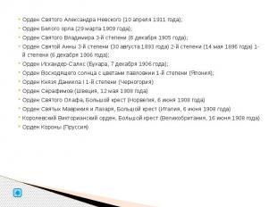 Орден Святого Александра Невского (10 апреля 1911 года); Орден Белого орла (29 м