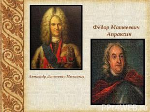 Александр Данилович Меншиков Александр Данилович Меншиков
