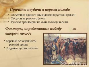 Причины неудачи в первом походе Отсутствие единого командования русской армией О