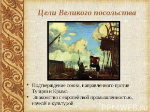 Цели Великого посольства Подтверждение союза, направленного против Турции и Крым