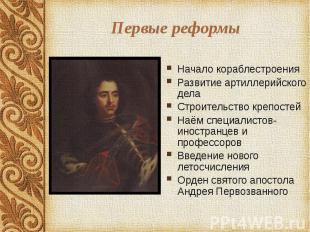 Первые реформы Начало кораблестроения Развитие артиллерийского дела Строительств