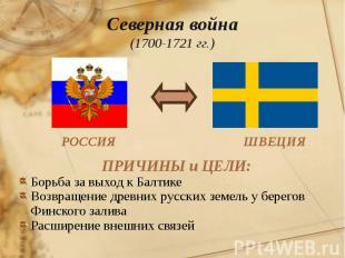 Северная война (1700-1721 гг.) РОССИЯ ШВЕЦИЯ ПРИЧИНЫ и ЦЕЛИ: Борьба за выход к Б