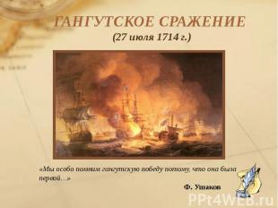 ГАНГУТСКОЕ СРАЖЕНИЕ (27 июля 1714 г.) «Мы особо помним гангутскую победу потому,