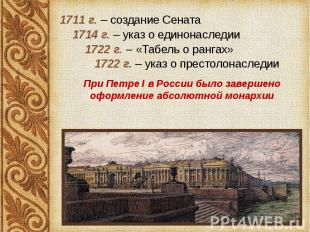 1711 г. – создание Сената 1711 г. – создание Сената 1714 г. – указ о единонаслед