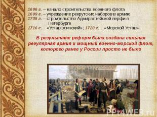 1696 г. – начало строительства военного флота 1696 г. – начало строительства вое