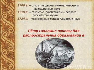 1700 г. – открытие школы математических и 1700 г. – открытие школы математически