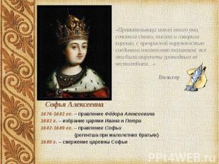 1676-1682 гг. – правление Фёдора Алексеевича 1676-1682 гг. – правление Фёдора Ал