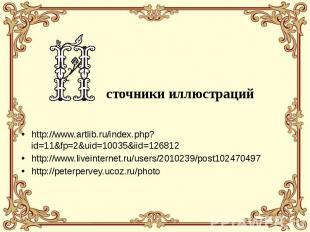 сточники иллюстраций http://www.artlib.ru/index.php?id=11&fp=2&uid=10035