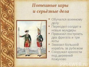 Потешные игры и серьёзные дела Обучался военному делу Переодел солдат в новые му