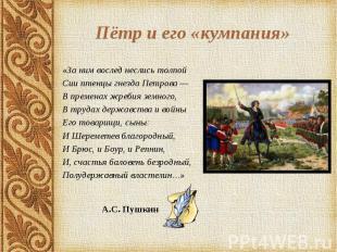 Пётр и его «кумпания» «За ним вослед неслись толпой Сии птенцы гнезда Петрова —