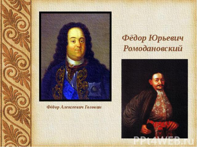Фёдор Алексеевич Головин Фёдор Алексеевич Головин