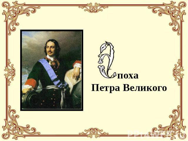 поха Петра Великого