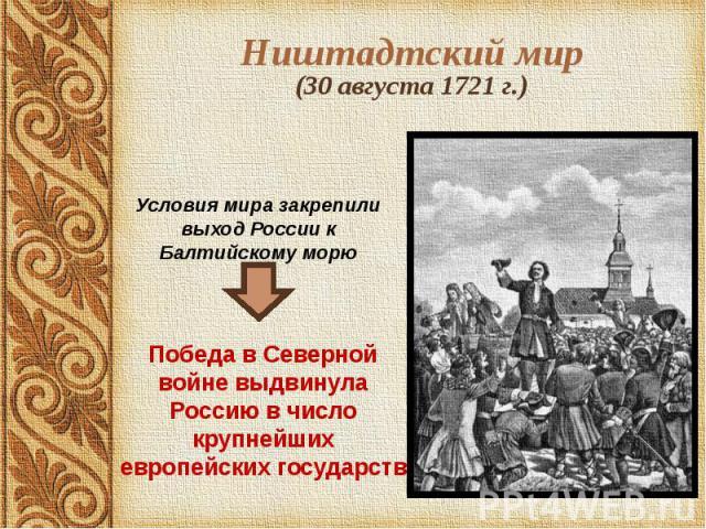 Ништадтский мир (30 августа 1721 г.)