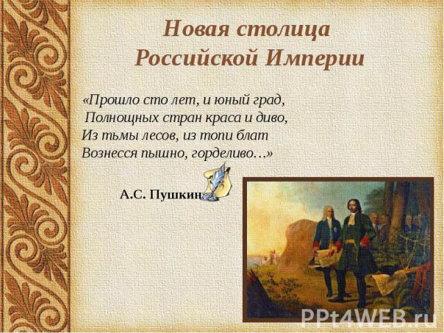Новая столица Российской Империи