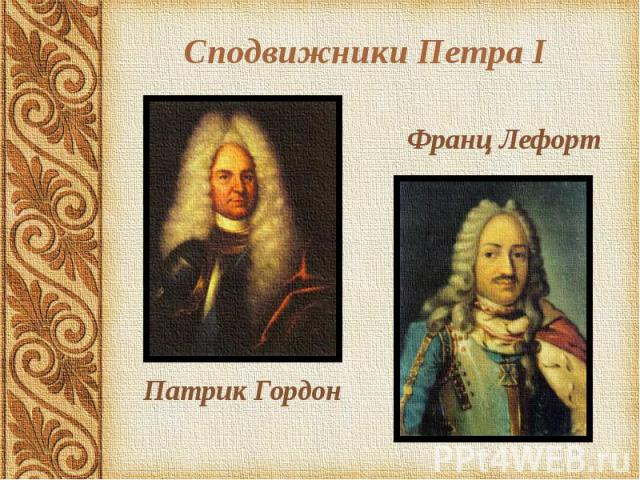 Сподвижники Петра I Патрик Гордон