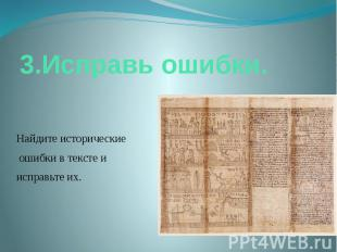 3.Исправь ошибки. Найдите исторические ошибки в тексте и исправьте их.