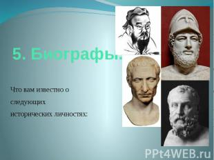 5. Биографы. Что вам известно о следующих исторических личностях: