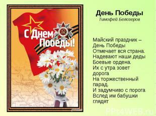 Майский праздник – День Победы Отмечает вся страна. Надевают наши деды Боевые ор