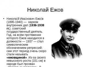 Никола й Ива нович Ежо в (1895-1940) — нарком внутренних дел (1936-1938 гг.), со
