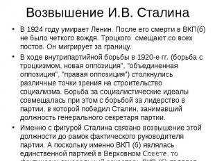 В 1924 году умирает Ленин. После его смерти в ВКП(б) не было четкого вождя. Троц