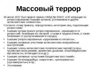 30 июля 1937 был принят приказ НКВД № 00447 «Об операции по репрессированию бывш