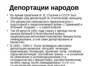 Во время правления И. В. Сталина в СССР был проведён ряд депортаций по этническо