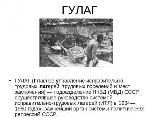 ГУЛАГ (Главное управление исправительно-трудовых лагерей, трудовых поселений и м