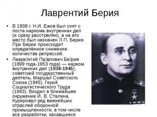 В 1938 г. Н.И. Ежов был снят с поста наркома внутренних дел (и сразу расстрелян)