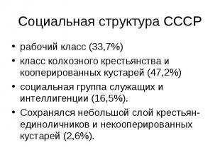 рабочий класс (33,7%) рабочий класс (33,7%) класс колхозного крестьянства и кооп