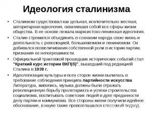 Сталинизм существовал как цельная, исключительно жесткая, авторитарная идеология