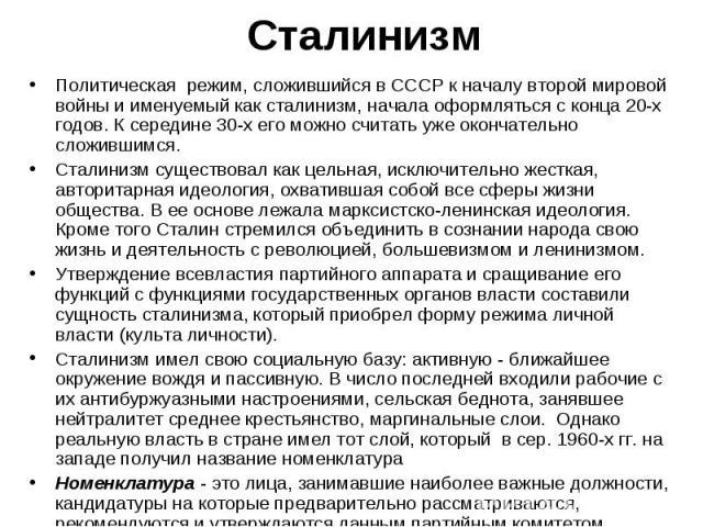 Политическая режим, сложившийся в СССР к началу второй мировой войны и именуемый как сталинизм, начала оформляться с конца 20-х годов. К середине 30-х его можно считать уже окончательно сложившимся. Политическая режим, сложившийся в СССР к началу вт…