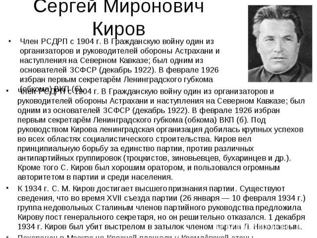 Член РСДРП с 1904 г. В Гражданскую войну один из организаторов и руководителей обороны Астрахани и наступления на Северном Кавказе; был одним из основателей ЗСФСР (декабрь 1922). В феврале 1926 избран первым секретарём Ленинградского губкома (обкома…
