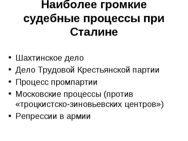 Шахтинское дело Шахтинское дело Дело Трудовой Крестьянской партии Процесс промпартии Московские процессы (против «троцкистско-зиновьевских центров») Репрессии в армии