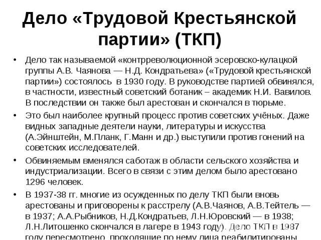 Дело так называемой «контрреволюционной эсеровско-кулацкой группы А.В. Чаянова — Н.Д. Кондратьева» («Трудовой крестьянской партии») состоялось в 1930 году. В руководстве партией обвинялся, в частности, известный советский ботаник – академик Н.И. Вав…