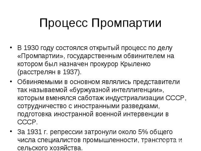 В 1930 году состоялся открытый процесс по делу «Промпартии», государственным обвинителем на котором был назначен прокурор Крыленко (расстрелян в 1937). В 1930 году состоялся открытый процесс по делу «Промпартии», государственным обвинителем на котор…