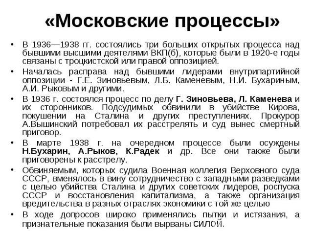 В 1936—1938 гг. состоялись три больших открытых процесса над бывшими высшими деятелями ВКП(б), которые были в 1920-е годы связаны с троцкистской или правой оппозицией. В 1936—1938 гг. состоялись три больших открытых процесса над бывшими высшими деят…