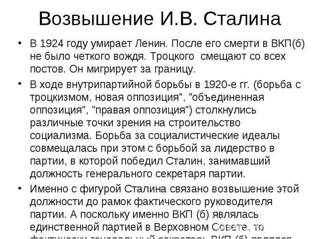 В 1924 году умирает Ленин. После его смерти в ВКП(б) не было четкого вождя. Троцкого смещают со всех постов. Он мигрирует за границу. В 1924 году умирает Ленин. После его смерти в ВКП(б) не было четкого вождя. Троцкого смещают со всех постов. Он миг…